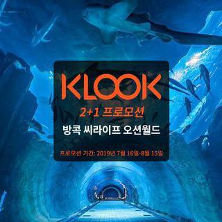 방콕 씨라이프 오션월드 입장권 - 클룩 전용 라인
