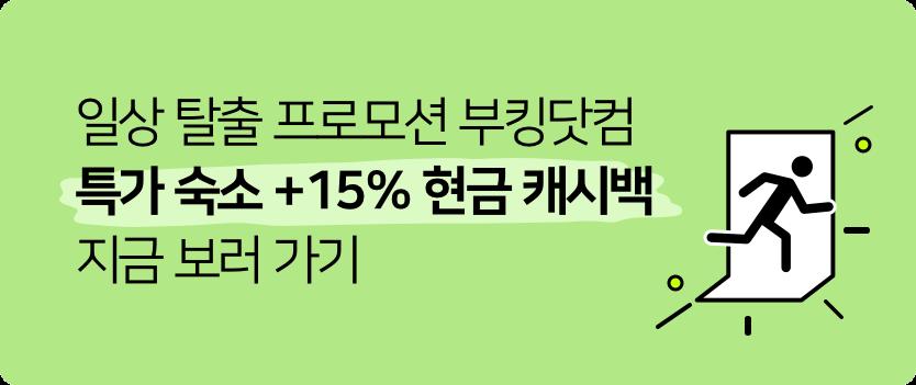 일상 탈출 프로모션 부킹닷컴 특가 숙소 + 15% 현금 캐시백 지금 보러가기