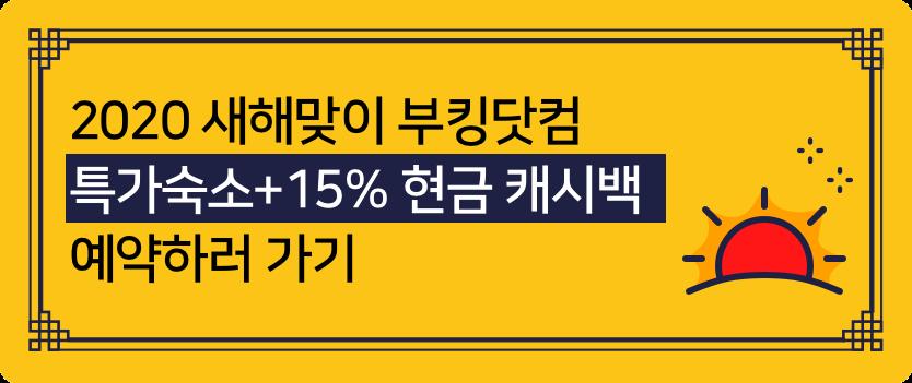 다가오는 설연휴에는 특가숙소 + 15%현금캐시백