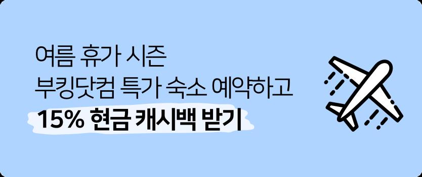 여름 휴가 시즌 부킹닷컴 특가숙소 예약하고 15% 현금 캐시백 받기